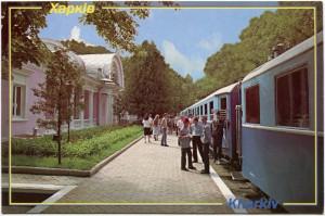 ДЖД Харьков открытка