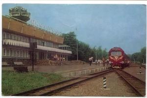 Донецкая детская железная дорога, открытка